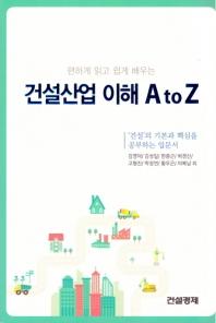 편하게 읽고 쉽게 배우는 건설산업 이해 A to Z