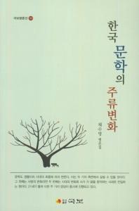 한국 문학의 주류변화