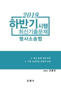 형사소송법 하반기 시행 최신기출문제(2019)