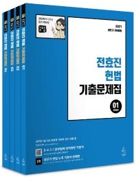 전효진 헌법 기출문제집 세트(2021)