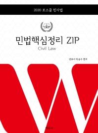 민법 핵심정리 ZIP(2020)