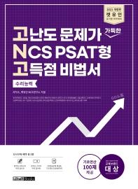 렛유인 고난도 문제가 가득한 NCS PSAT형 고득점 비법서 수리능력(2021)