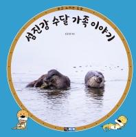 섬진강 수달 가족 이야기