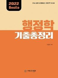 행정학 기출총정리(2022)