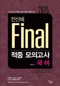 전선혜 Final 국어 적중 모의고사(2015)