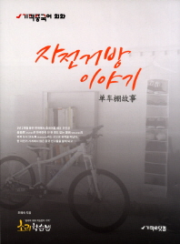 기적중국어 회화 자전거방 이야기