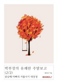 박부장의 유쾌한 주말보고(2/2)