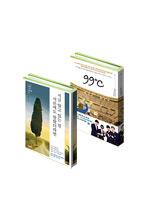 자기계발 열정필독서 (전 2권)