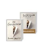 황금방울새(The Goldfinch) 한영판 세트