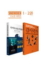 모던타임스 스노든 시리즈 1, 2권 세트