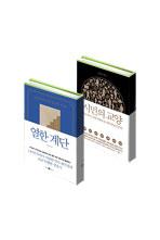 열한 계단 + 시민의 교양 세트