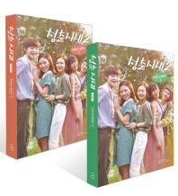 청춘시대 시즌 2 대본집 세트