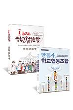 I Love 학교협동조합 + 만들자 학교협동조합 세트