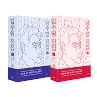 김수영전집 1-2 (시/산문) 세트 [김수영 사후 50주년 기념 결정판]