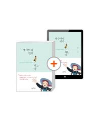 [트윈북] 빨강머리 앤이 하는 말(종이책+eBook세트)