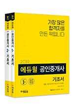 에듀윌 공인중개사 기초서 세트(2019)