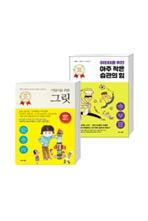 어린이를 위한 그릿 + 아주 작은 습관의 힘 세트(전 2권)