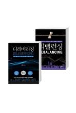 디레버리징 + 리밸런싱 세트