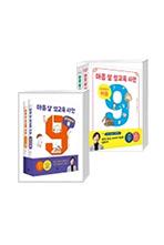 아홉 살 성교육 사전: 남자아이 세트 + 여자아이 세트(전 4권)