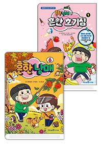 흔한남매. 6권 + 흔한 호기심.1권 세트(전 2권)