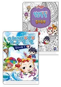 밍꼬발랄 공소시효 1권 + 밍꼬발랄 컬러링북 세트(전 2권)