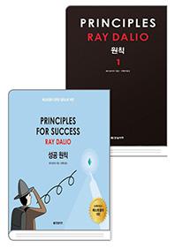 레이 달리오 원칙 특별판 세트: 성공 원칙: Principles for Success + 원칙(99그램 특별판)