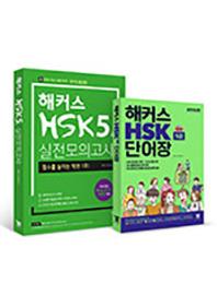 해커스 HSK 단어장 5급+실전모의고사