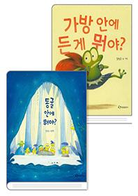 김상근 작가 그림책 세트 : 동굴 안에 뭐야? + 가방 안에 든 게 뭐야?
