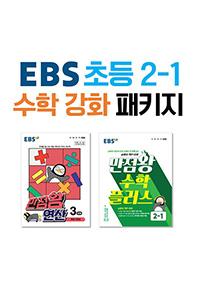 EBS 초등 2-1 수학 강화 패키지