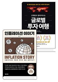 인플레이션 이야기 + 글로벌 투자 여행