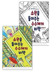 [세트] 소원을 들어주는 수수께끼 비책 + 컬러링 북 (전 2권)