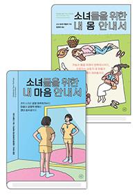 [세트] 소녀들을 위한 내 몸 안내서 + 마음 안내서 (전 2권)