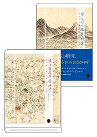 옛 그림으로 본 서울과 제주 2권 세트