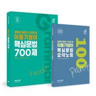 2022 이동기 영어 핵심문법 700제 3weeks + 2022 이동기 핵심문법 100포인트 요약노트