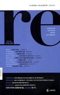 매거진RE(2013. 6)