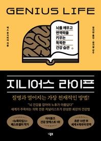 지니어스 라이프 : 뇌를 깨우고 면역력을 키우는 똑똑한 건강 습관