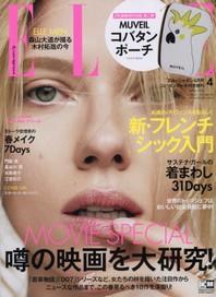엘르재팬 ELLE JAPON 2020.04 增刊 (Muveil 앵무 파우치)