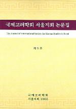 국제고려학회 서울지회 논문집 제5호