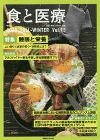 食と醫療 學術誌 VOL.15(2020FALL-WINTER)