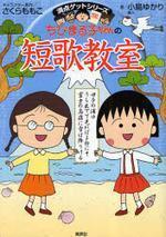 ちびまる子ちゃんの短歌敎室 かがやく日本語.短歌の魅力を感じてみよう!