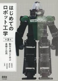 はじめてのロボット工學 製作を通じて學ぶ基礎と應用