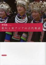 歌垣と東アジアの古代歌謠