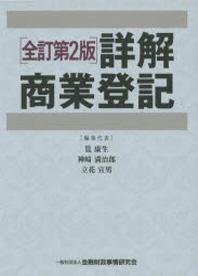詳解商業登記 全訂第2版 2卷セット