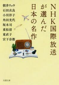 NHK國際放送が選んだ日本の名作