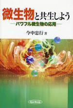 微生物と共生しよう パワフル微生物の應用
