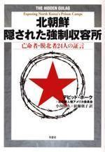北朝鮮隱された强制收容所 亡命者.脫北者24人の證言