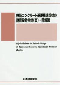 鐵筋コンクリ-ト基礎構造部材の耐震設計指針(案).同解說
