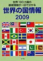 世界の國情報 2009