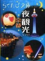京都 夜觀光NAVI