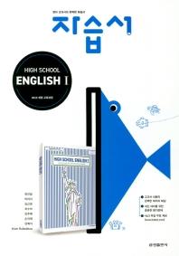 High School English1(고등 영어1) 자습서(2020)
